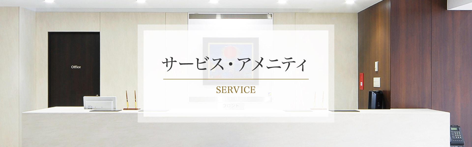 サービス・アメニティ|SERVICE