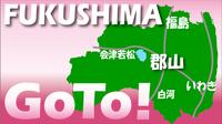 【GoTo トラベルキャンペーン】おすすめプラン☆駅徒歩1分☆朝食無料☆【ふくしまプライド。】