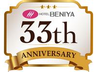 1900【ホテル紅や監修おせち料理付 33周年記念プラン】  ■会席料理19:00