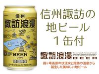 シンプルステイ 岩盤浴付 地ビール付 ■食事なし 【素泊りプラン】