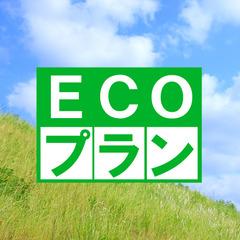 【エコde割安】アメニティいらずでお得にステイ♪地球にもお財布にもやさしいECOプラン<2食付>