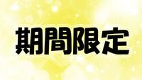 ★楽天限定★3月末迄!選べるペットボトルドリンク1本プレゼント♪【1泊2食付き】