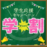 【学割】お得★思い出作りを応援する学生旅プラン 卒業旅行にもおススメ!