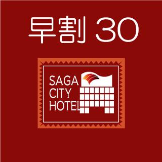 サガシティホテル image