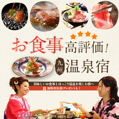 【人気№1】嬉野名物・温泉湯豆腐と佐賀産牛のしゃぶしゃぶプラン【夕食お部屋食】1