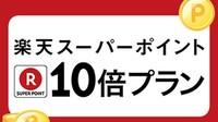 【楽天限定】楽天ポイント10倍プラン