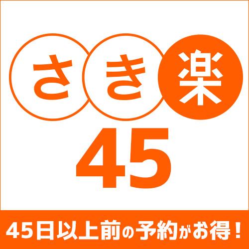 【さき楽プラン】45日前!国際通り 駅近ステイ♪<約80種の朝食バイキング付>