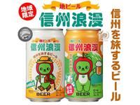 ★地ビール信州浪漫 お一人様2本セット付き★和泉荘感謝プラン