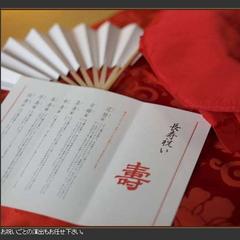 【還暦・米寿のお祝いに】静かで心地よい全9室の宿で、心に残る記念日を◇特典付