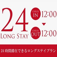 【C/IN12:00〜C/OUT12:00】24時間ステイ お日にち限定 5室限定