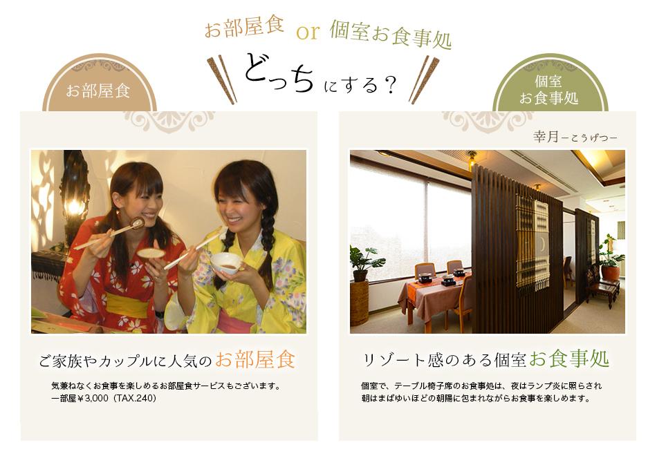 お部屋食or個室食