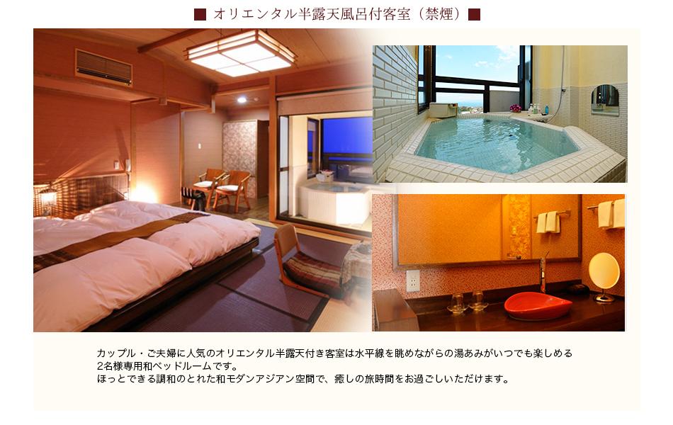 オリエンタル半露天風呂付き客室