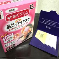 【女子旅限定】女性に嬉しいアメニティ8点セット付プラン♪<2食付>