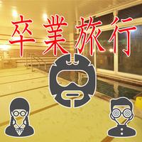 【卒業旅行】焼肉食べ放題&忍者村チケット付きワイワイプラン※焼肉スタンダード