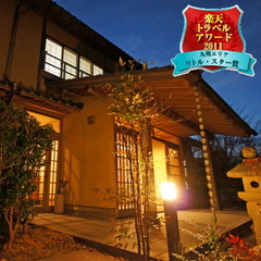 和風旅館 津江の庄