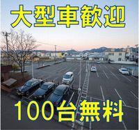 【エコ清掃でPET水付!】10泊以上でエコ割ロングステイプラン-シングル大型駐車無料