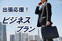 【ネット限定】ビジネスプラン(朝食付)-展望温泉サウナ付