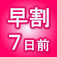 【早割り7】7日前の予約でお得に宿泊♪(素泊り)〜大型車駐車可能(無料)〜