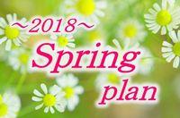 【春得★スプリングプラン】期間限定〜春のおすすめプラン(朝食付)〜