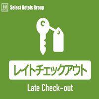 【11時チェックアウトでのんびり♪】レイトアウトプラン(朝食付)天然温泉・駐車無料