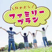 【GoToトラベル】秋田へ旅しよう♪ファミリープラン(朝食付)添い寝無料・天然温泉・駐車無料
