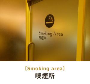名鉄小牧ホテル,施設紹介,喫煙所