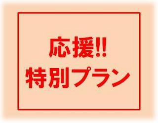 【特割】あったらラッキー!数量限定!格安現金プラン(^O^)/【現金特価】