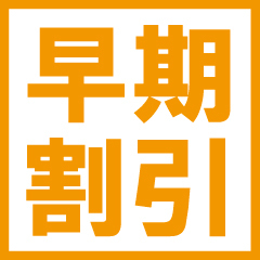 【さき楽15】客室改装リニューアル♪朝食付♪※注意!!門限あり(AM1:00〜AM5:00)
