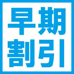 【さき楽45】客室改装リニューアル♪朝食無料♪※注意!!門限あり(AM1:00〜AM5:00)