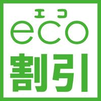 2泊以上限定!!【禁煙】ecoでお得♪朝食付き♪※注意!!門限あり(AM1:00〜AM5:00)