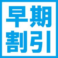 【さき楽45】客室改装リニューアル♪朝食付♪※注意!!門限あり(AM1:00〜AM5:00)