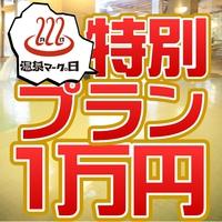 【温泉マークの週】2/18から23日までの6日間限定☆特別謝恩大特価☆10000円税別プラン♪
