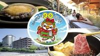 【90周年キャンペーン】感謝の気持ちを皆様へ!上州牛のすき焼きとアワビ踊り焼付で期間限定14300円