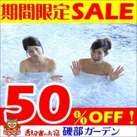 【楽天スーパーSALE】50%OFF!特別室・楽山館露天風呂付客室プレミアムプランが半額!