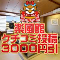 【モニタープラン】期間限定◇クチコミ投稿でお得◇楽風館スタンダードプラン3000円引き♪