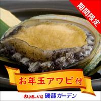 【祝!令和お年玉プラン】1月末まで特別価格なのにご夕食には豪華活きアワビの陶板焼き付き和食膳コース