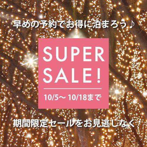 【スーパーSALE】長浜を満喫!30%OFF!朝食付きプラン