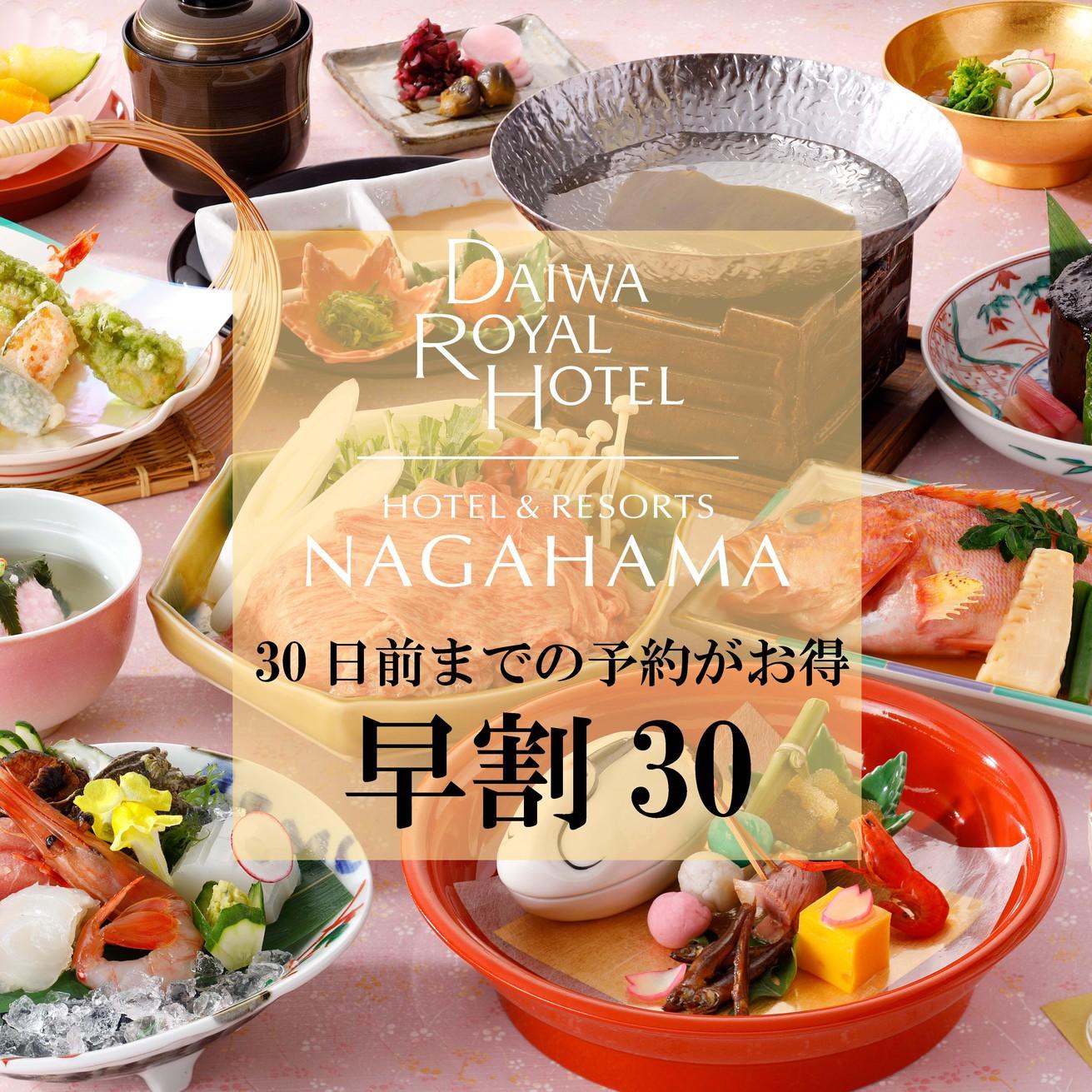 ■◎【30日前】◎早期予約がお得!お料理重視!日本料理を愉しむ〜夕・朝食付きプラン〜