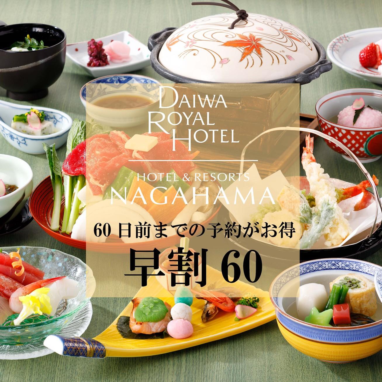 ■★【60日前】★早期予約がお得!日本料理を愉しむ〜夕・朝食付きプラン〜