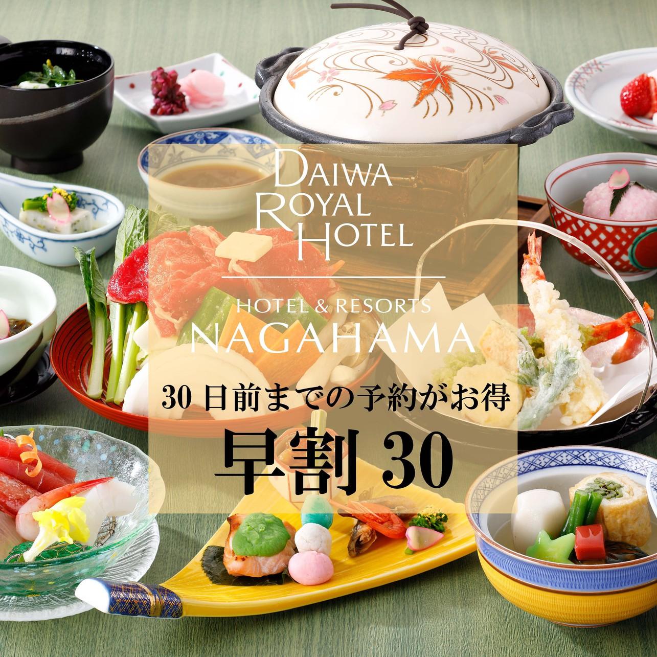 ■★【30日前】★早期予約がお得!日本料理を愉しむ〜夕・朝食付きプラン〜
