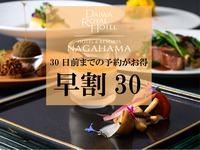 ■★【30日前】★早期予約がお得!最上階レストランでフランス料理を愉しむ〜夕・朝食付きプラン〜さき楽