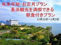 ■【年末年始・お正月プラン】長浜観光を満喫!〜朝食付きプラン〜
