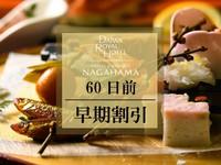 ■◎【60日前】◎早期予約がお得!お料理重視!日本料理を愉しむ〜夕・朝食付きプラン〜