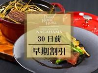 30日前【近江牛藁焼き×長浜フレンチ】最上階レストランで愉しむフランス料理〜夕・朝食付き〜