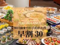 ■【さき楽】【30日前】○お腹いっぱい楽しもう♪和洋中ディナーバイキングプラン〜夕・朝食付き〜
