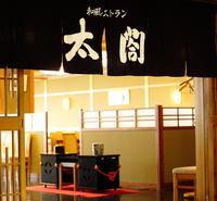 【早得21】近江牛を食べたい▲願いが叶う▲近江牛会席和食シリーズ季節の美味しさプラスプラン