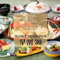 ■★【30日前】★早期予約がお得!日本料理を愉しむ〜夕・朝食付きプラン〜【さき楽】