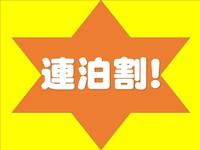 【連泊割!】9月連休は連泊がお得♪〜1泊夕・朝食付きプラン〜