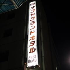 春得◆駅近徒歩3分◆喫煙セミダブルプラン ♪5種類から選べる1名朝食付(現金払いプラン)