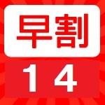 ☆【早割14・事前カード決済限定】【朝食付】禁煙シングル☆駐車料金無料☆